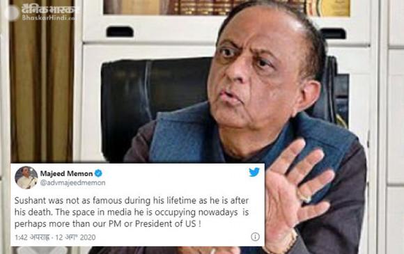 बयान: NCP नेता माजिद मेमन बोले- मौत के बाद ज्यादा फेमस हुए सुशांत, मोदी-ट्रंप से अधिक मिल रही तवज्जो