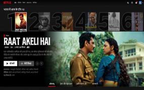 देसी अवतार: Netflix अब हिंदी में होगा उपलब्ध, जानें कैसे करें हिंदी इंटरफेस सेटिंग