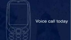 स्मार्टफोन: Nokia भारत में जल्द लॉन्च करेगी नया फीचर फोन, जियोफोन को मिलेगी टक्कर