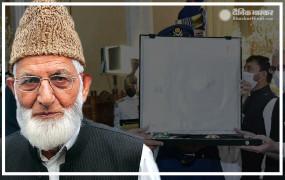 सर्वोच्च नागरिक सम्मान: अलगाववादी नेता सैयद गिलानी को मिला 'निशान-ए-पाकिस्तान', कश्मीर में आतंकवाद और हिंसा के हालात के आरोपी