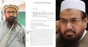 पाकिस्तान: टेरर फंडिंग मामले में अदालत ने हाफिज सईद के तीन सहयोगियों को सजा सुनाई