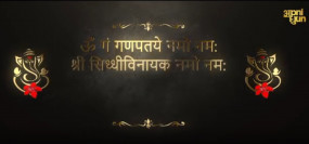 पायल देव का नया श्री गणेश महामंत्र रिलीज