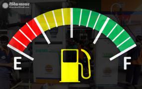 Fuel Price: पेट्रोल-डीजल की कीमत में आज नहीं हुआ कोई बदलाव, जानें दाम