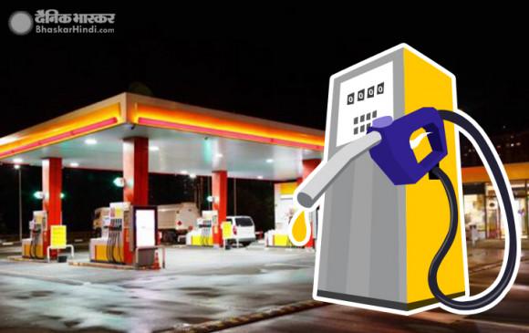 Fuel Price: पेट्रोल की कीमत में लगातार तीसरे दिन हुई वृद्धि, डीजल की कीमत स्थिर
