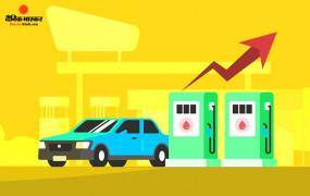 Fuel Price: पेट्रोल की कीमत में फिर लगी आग, डीजल की कीमत स्थिर