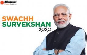 #SwachhSurvekshan2020: स्वच्छ सर्वेक्षण में टॉप स्पॉट पर आने वाले शहरों को पीएम मोदी ने बधाई दी