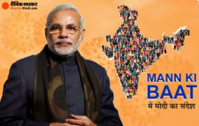 MANN KI BAAT: पीएम मोदी आज सुबह 11 बजे 'मन की बात' कार्यक्रम में देश को संबोधित करेंगे