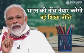 Education Policy: पीएम मोदी बोले- नए भारत की नींव तैयार करेगी नई शिक्षा नीति, भेड़चाल के लिए जगह नहीं