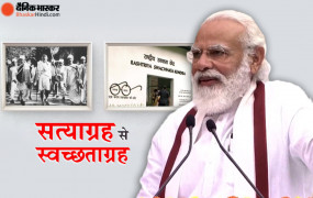 दिल्ली: पीएम मोदी बोले- महात्मा गांधी ने आज ही के दिन 'अंग्रेजों भारत छोड़ों का नारा दिया था, आज हम 'गंदगी भारत छोड़ो' अभियान चला रहे