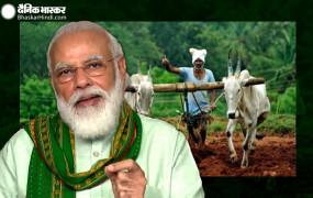 सौगात: मोदी सरकार का बड़ा ऐलान- कृषि के लिए 1 लाख करोड़ का फंड जारी, किसानों के खातों में 17 हजार करोड़ ट्रांसफर