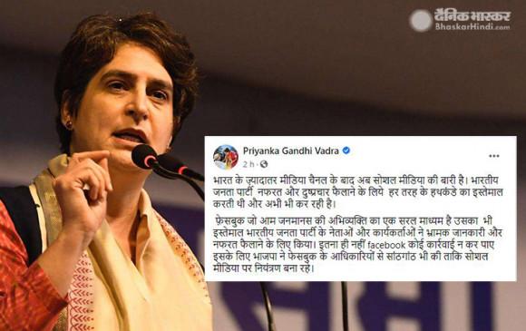 Hate Speech Controversy: राहुल के बाद प्रियंका ने भी BJP पर साधा निशाना, फेसबुक अधिकारियों से सांठगांठ का आरोप लगाया
