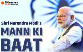 मन की बात: प्रधानमंत्री नरेन्द्र मोदी की अपील- लोकल खिलौनों के लिए वोकल बनना है