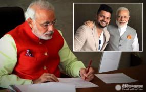 धोनी के बाद PM मोदी ने सुरेश रैना को लिखा पत्र, कहा-दुनिया आपके कवर ड्राइव और फील्डिंग की मुरीद