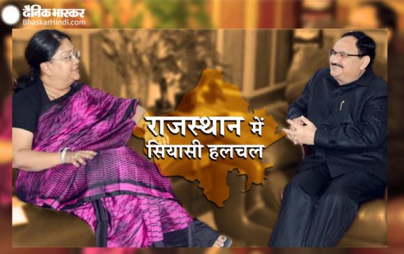 Rajasthan: दिल्ली में वसुंधरा की नड्डा और राजनाथ के साथ बैठक के बाद बढ़ी सियासी हलचल, इधर चार्टर्ड प्लेन से गुजरात पहुंचे भाजपा विधायक