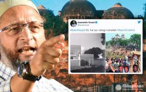 #BabriZindaHai: राम मंदिर भूमि पूजन से पहले ओवैसी का ट्वीट- बाबरी मस्जिद थी और रहेगी