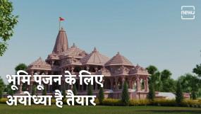 राम मंदिर भूमि पूजन के लिए तैयार अयोध्या | NEWJ