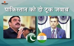 जवाब: राम मंदिर भूमिपूजन पर पाकिस्तान को भारत की खरी-खरी, कहा- आतंकियों का मददगार हमारे घरेलू मामलों में दखल न दे