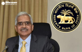 मौद्रिक नीति समीक्षा बैठक: RBI गवर्नर ने किया नतीजों का ऐलान, रेपो रेट, रिवर्स रेपो रेट में कोई बदलाव नहीं