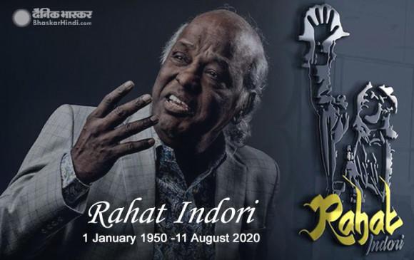 Rahat Indori: मशहूर शायर राहत इंदौरी का इंदौर में हार्ट अटैक से निधन, कोरोना का भी चल रहा था इलाज