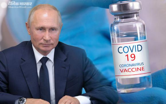 Covid-19 Vaccine: रूस ने बनाई दुनिया की पहली कोरोना वैक्सीन, राष्ट्रपति व्लादिमीर पुतिन ने किया ऐलान