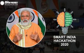 Smart India Hackathon 2020: पीएम मोदी बोले- हमने दुनिया को एक से बढ़कर एक वैज्ञानिक और उद्यमी दिए