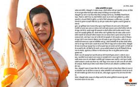 CWC की बैठक: सोनिया गांधी ही रहेंगी कांग्रेस की अंतरिम अध्यक्ष, मीटिंग में चिट्ठी को लेकर क्यों हुआ बवाल?