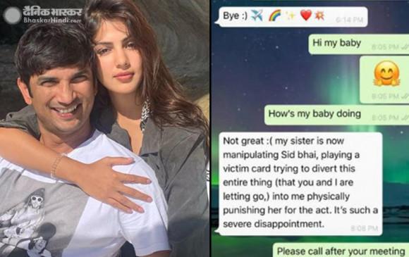 SSR Case: रिया-सुशांत की वॉट्सऐप चैट आई सामने, केस में आ सकता है नया मोड़!