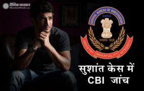 SSR Death Case: रिया चक्रवर्ती से DRDO गेस्ट हाउस में 9 घंटे तक चली पूछताछ, सोमवार को CBI ने फिर किया तलब