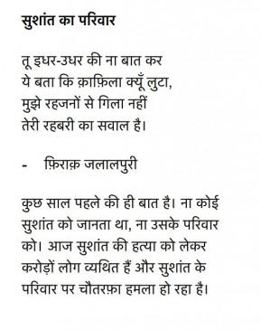सुशांत के परिवार ने मानहानि अभियान के खिलाफ अपनी आवाज उठाई