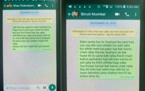 सुशांत केस: सुशांत के पिता ने रिया और श्रुति को वॉट्सऐप मैसेज कर बेटे से बात कराने को कहा था, दोनों ने जवाब तक नहीं दिया; स्क्रीनशॉट सामने आए