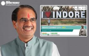 स्वच्छता सर्वेक्षण: चौथी बार इंदौर बना नंबर वन, सबसे साफ राज्यों में मध्य प्रदेश तीसरा, शिवराज बोले- गर्व का क्षण