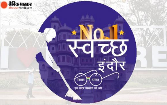 'स्वच्छता सर्वेक्षण-2020': इंदौर लगातार चौथी बार देश का सबसे स्वच्छ शहर बना, सूरत दूसरे और नवी मुंबई तीसरे स्थान पर