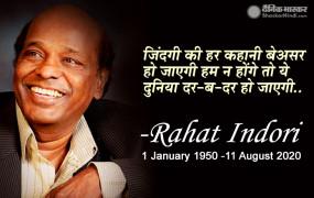 Rahat Indori Death: दो गज़ सही मगर यह मेरी मिल्कियत तो है... पढ़िए राहत इंदौरी के कुछ बेहतरीन शेर