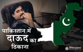 पाक की पैंतरेबाजी: FATF की ब्लैक लिस्ट से बचने को पाकिस्तान ने कबूला कराची में रह रहा है अंडरवर्ल्ड डॉन दाऊद इब्राहिम