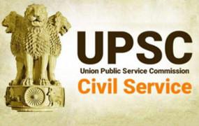 UPSC Civil Services Exam 2019 results: सिविल सेवा 2019 के नतीजे घोषित, प्रदीप सिंह ने किया टॉप