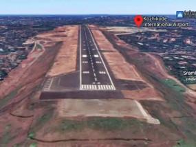 Kerala: कोझिकोड एयरपोर्ट पर मानसून के दौरान वाइड बॉडी एयरक्राफ्ट पर बैन, हादसे के बाद DGCA ने लिया फैसला