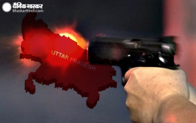 Uttar Pradesh: आजमगढ़ के बांसगांव में ग्राम प्रधान को घर से बुलाकर सिर में गोली मारकर हत्या, ग्रामीणों ने फूंकी पुलिस चौकी