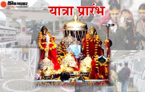 धर्म: मां के जयकारों के साथ वैष्णो देवी यात्रा फिर शुरू, कोरोना को लेकर की गई हैं ये व्यवस्थाएं