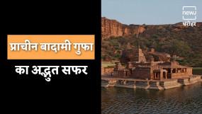 बादामी गुफा मंदिर क्यों है प्रसिद्ध?