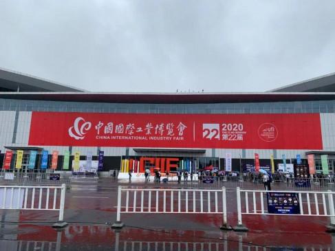 22वां चीनी अंतरराष्ट्रीय उद्योग मेला संपन्न