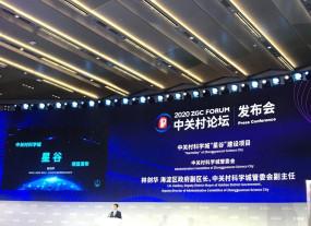 वर्ष 2020 जोंगक्वानछुन मंच में प्राप्त उपलब्धियां जारी