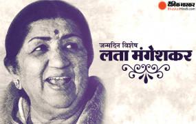 B'Day: लता के जन्मदिन पर मोदी ने कही ये बात, बहन आशा ने दी बधाई, महाराष्ट्र सरकार बनाएगी संगीत महा विद्यालय