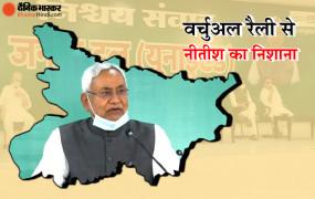 विधानसभा चुनाव: वर्चुअल रैली में नीतीश ने RJD पर कसा तंज, बोले- बिहार में बिजली आ गई है, लालटेन की जरूरत नहीं