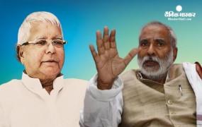Bihar election: रघुवंश प्रसाद ने राजद से दिया इस्तीफा, लालू ने हाथ से चिट्ठी कहा- बैठकर बात करेंगे, आप कहीं नहीं जा रहे