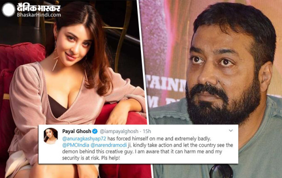 बॉलीवुड: अनुराग कश्यप पर एक्ट्रेस पायल घोष ने लगाए यौन शोषण के आरोप, ट्वीट कर पीएम से लगाई गुहार