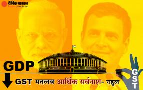 टिप्पणी: अर्थव्यवस्था को लेकर बोले राहुल गांधी- GDP में गिरावट के लिए GST भी एक बड़ा कारण