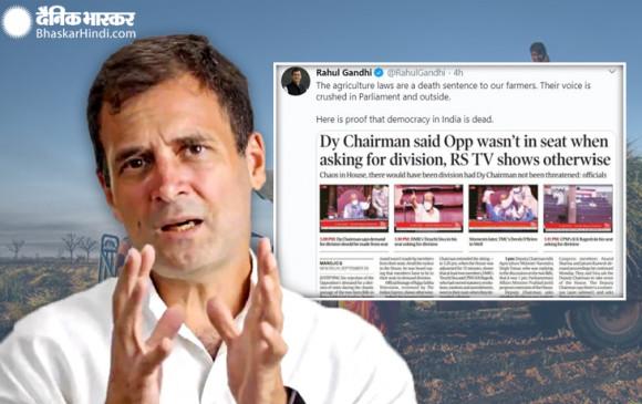 Tweet: राहुल गांधी का सरकार पर वार- कृषि कानून किसानों के लिए मौत की सज़ा, भारत में मर चुका है लोकतंत्र