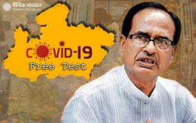 Coronavirus in MP: राज्य में कोविड-19 टेस्ट होगा मुफ्त, शिवराज कैबिनेट ने लिया फैसला
