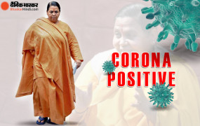 Covid-19: कोरोना संक्रमित हुईं उमा भारती, उत्तराखंड में खुद को क्वारंटाइन किया