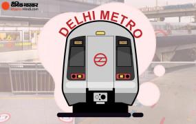 Metro Rail Service: आज से फिर शुरू हुई दिल्ली मेट्रो की ब्लू-पिंक लाइन, 171 दिनों से थी बंद
